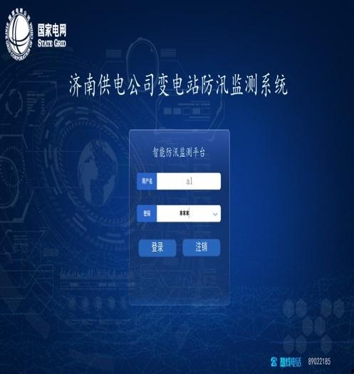 万博max官网版防汛监测助力国家电网-济南彩虹站(图1)