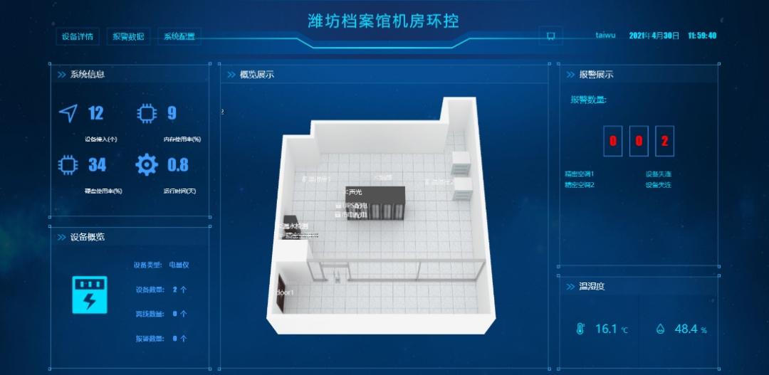 山东万博max官网版档案库房智能万博manbext手机系统(图2)